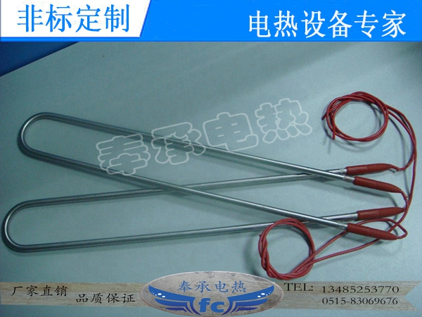 U型防水电热管,潜水式电热管